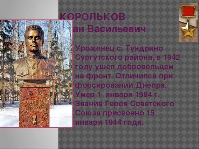 КОРОЛЬКОВИванВасильевич Уроженец с. Тундрино Сургутского района, в...