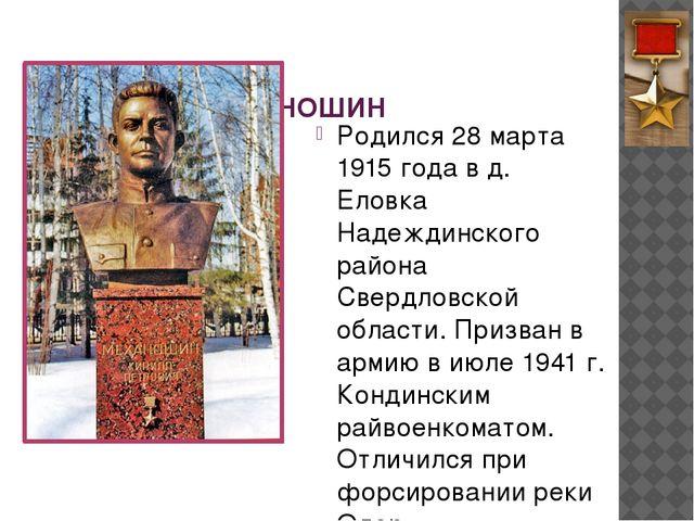МЕХАНОШИН Кирилл Петрович Родился 28 марта 1915 года в д. Еловка...