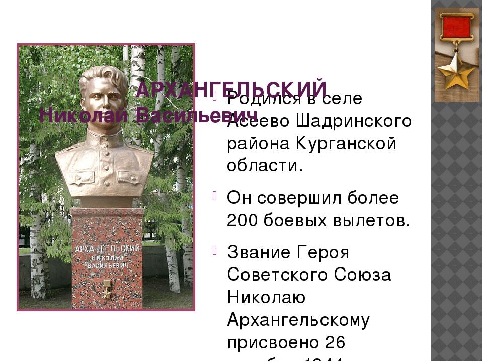 Родился в селе Асеево Шадринского района Курганской области. Он совершил боле...