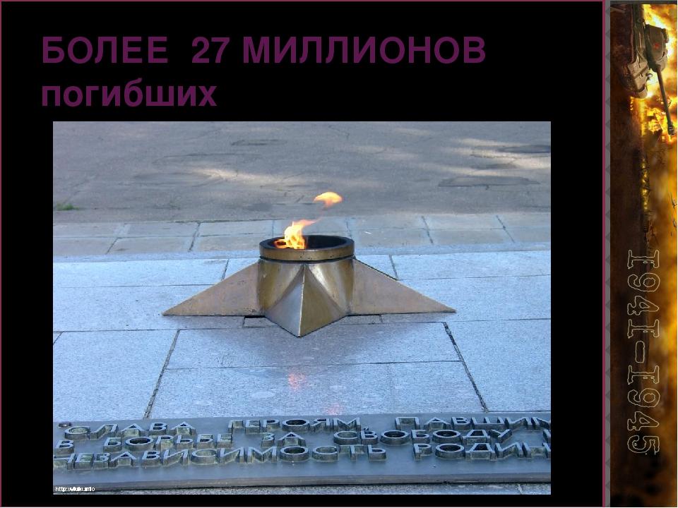БОЛЕЕ 27 МИЛЛИОНОВ погибших
