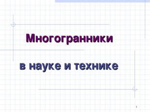 * Многогранники в науке и технике
