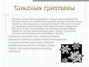 * Снежные кристаллы Почему же кристаллы выпадают в форме многогранников? Поче