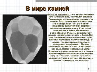 * В мире камней Что такое кристаллы? Это -многогранники с плоскими гранями, с