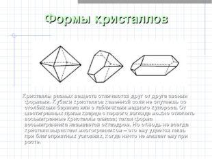 * Формы кристаллов Кристаллы разных веществ отличаются друг от друга своими ф