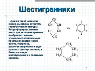 * Шестигранники Даже в такой науке как химия, мы можем встретить геометрическ