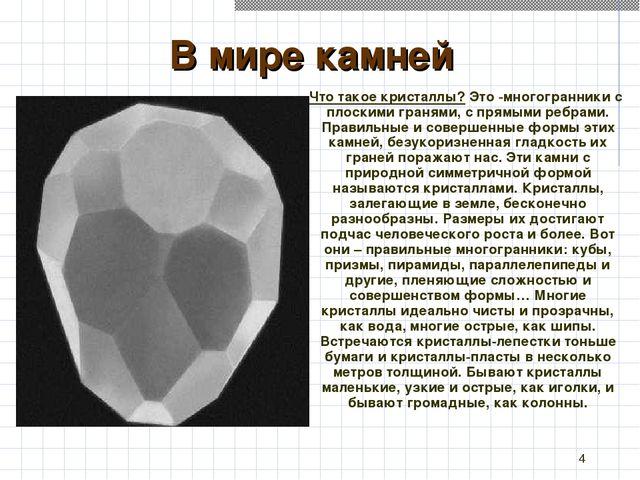 * В мире камней Что такое кристаллы? Это -многогранники с плоскими гранями, с...