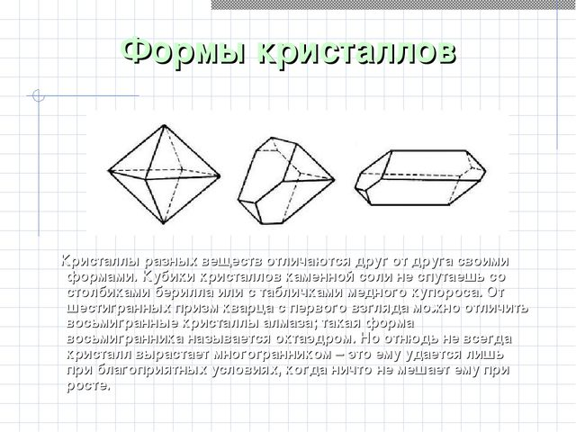 * Формы кристаллов Кристаллы разных веществ отличаются друг от друга своими ф...
