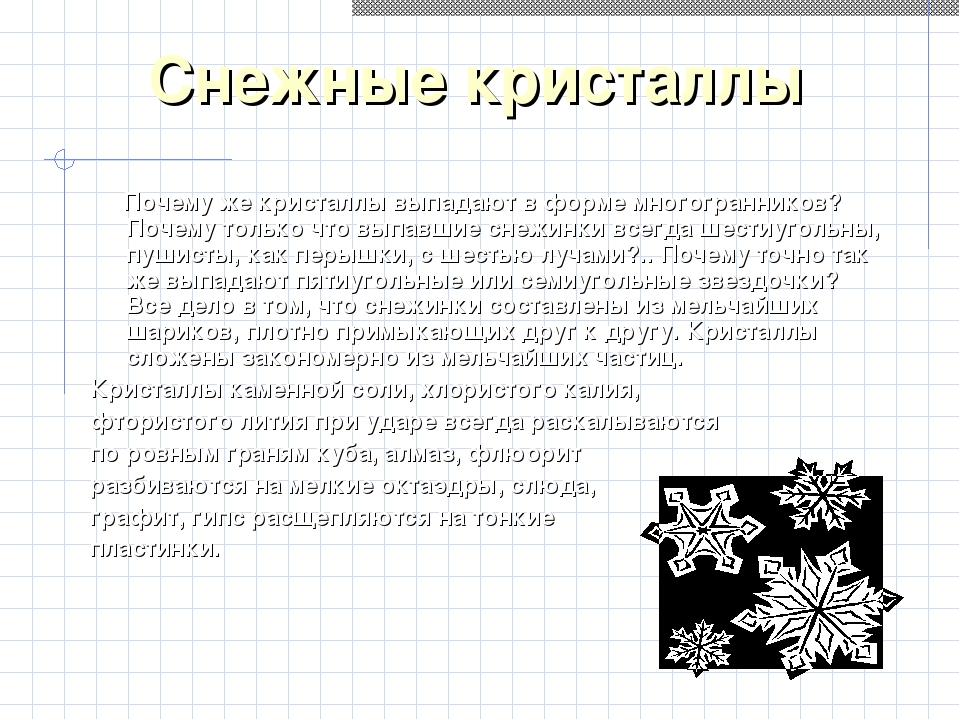 * Снежные кристаллы Почему же кристаллы выпадают в форме многогранников? Поче...