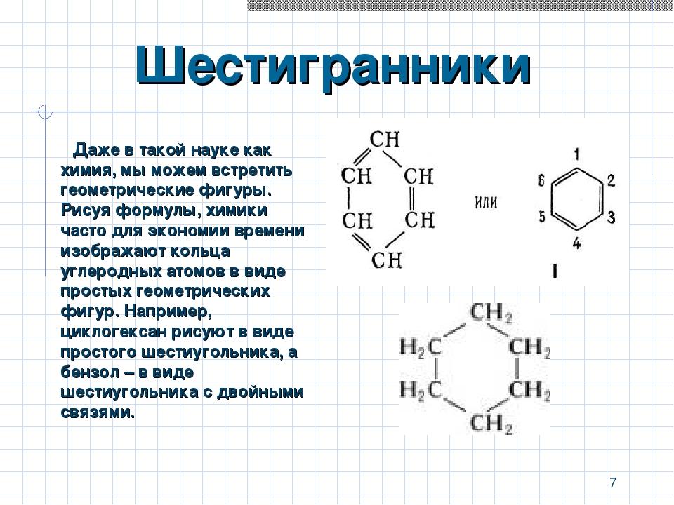 * Шестигранники Даже в такой науке как химия, мы можем встретить геометрическ...