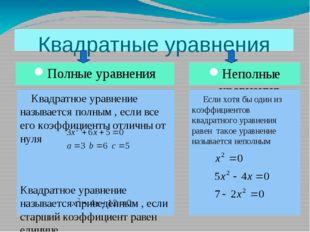 Квадратные уравнения Полные уравнения Неполные уравнения Квадратное уравнение