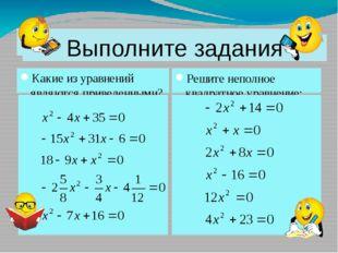 Выполните задания Какие из уравнений являются приведенными? Решите неполное к