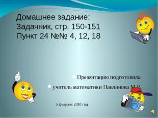 Спасибо за урок!!!! Презентацию подготовила учитель математики Павлинова М.В