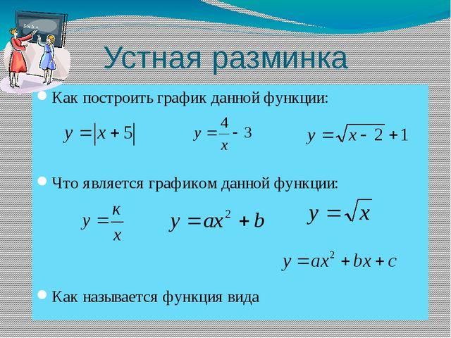 Устная разминка Как построить график данной функции: Что является графиком да...