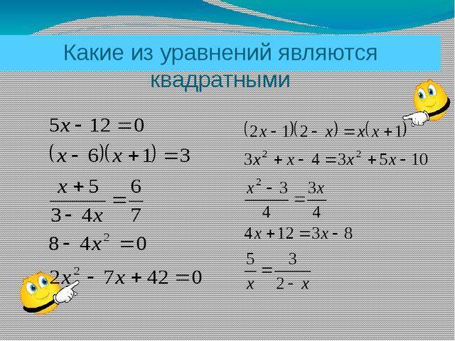 Какие из уравнений являются квадратными