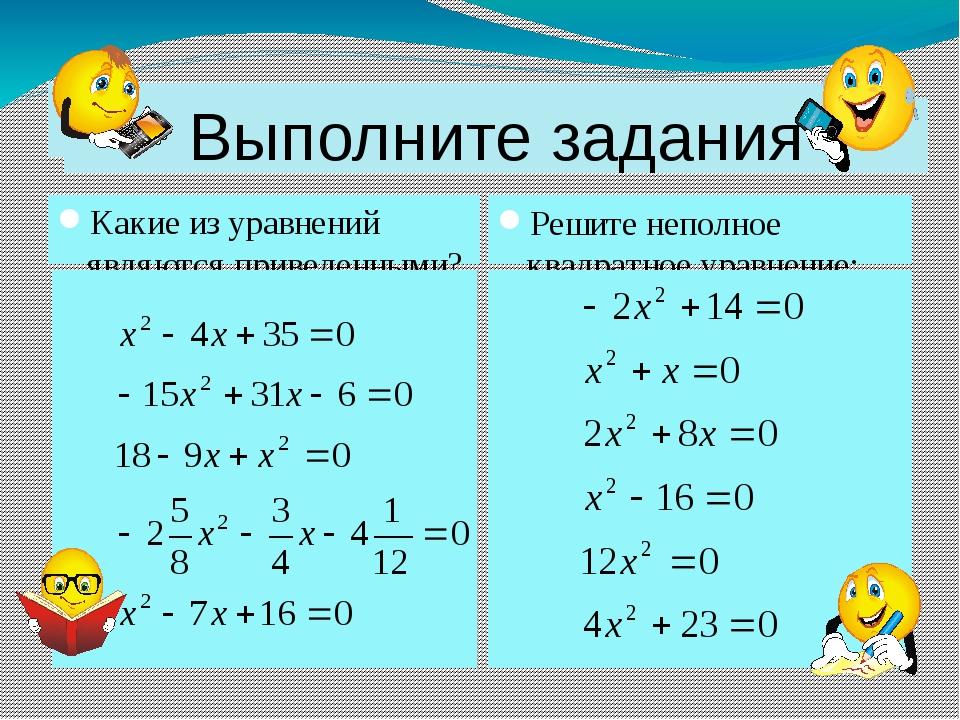 Выполните задания Какие из уравнений являются приведенными? Решите неполное к...