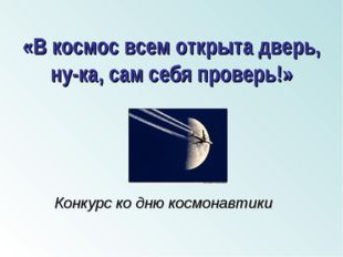 «В космос всем открыта дверь, ну-ка, сам себя проверь!» Конкурс ко дню космон