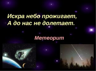 Искра небо прожигает, А до нас не долетает. Метеорит