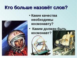 Кто больше назовёт слов? Какие качества необходимы космонавту? Каким должен б