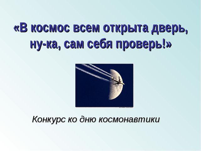 «В космос всем открыта дверь, ну-ка, сам себя проверь!» Конкурс ко дню космон...