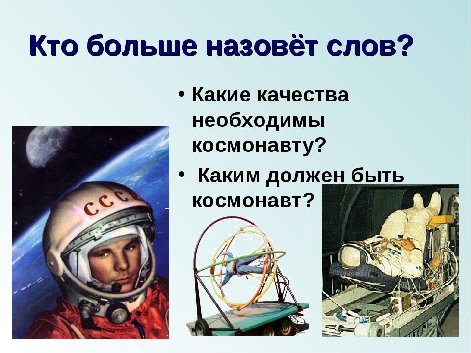 Кто больше назовёт слов? Какие качества необходимы космонавту? Каким должен б...