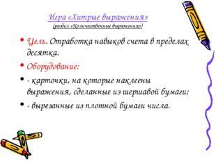 Игра «Хитрые выражения» (раздел «Количественные выражения») Цель. Отработка н
