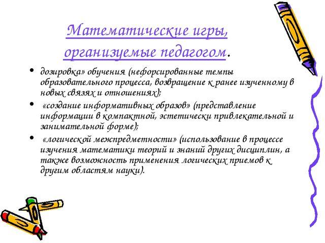 Математические игры, организуемые педагогом. дозировка» обучения (нефорсирова...