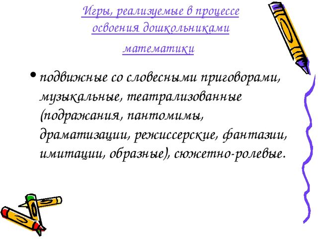 Игры, реализуемые в процессе освоения дошкольниками математики подвижные со с...