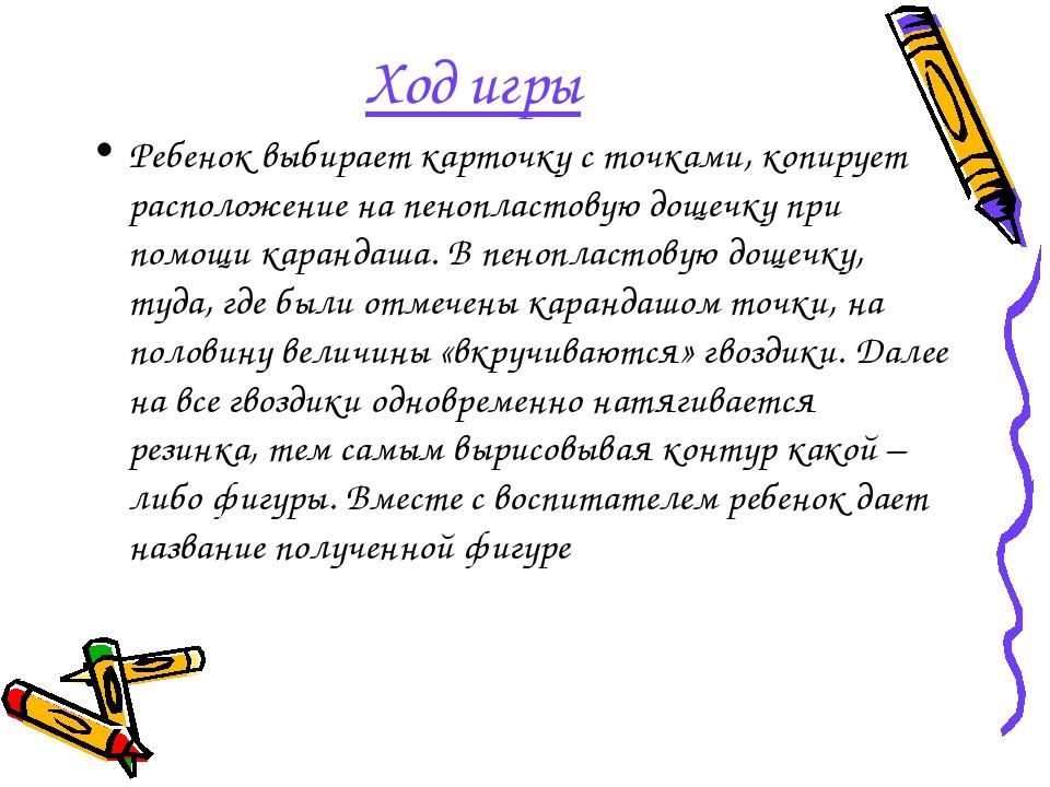 Ход игры Ребенок выбирает карточку с точками, копирует расположение на пенопл...