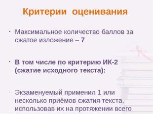 Критерии оценивания Максимальное количество баллов за сжатое изложение – 7 В