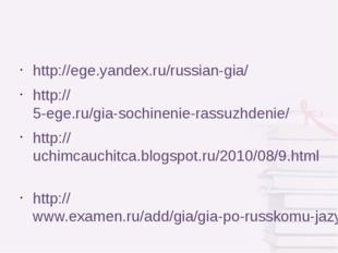 http://ege.yandex.ru/russian-gia/ http://5-ege.ru/gia-sochinenie-rassuzhdeni