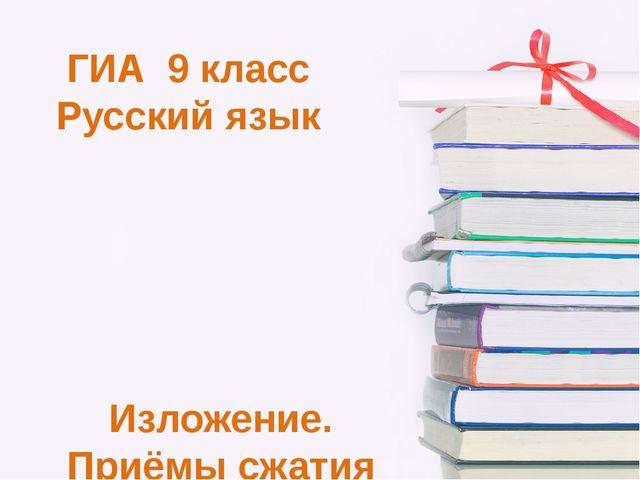 ГИА 9 класс Русский язык Изложение. Приёмы сжатия текста.