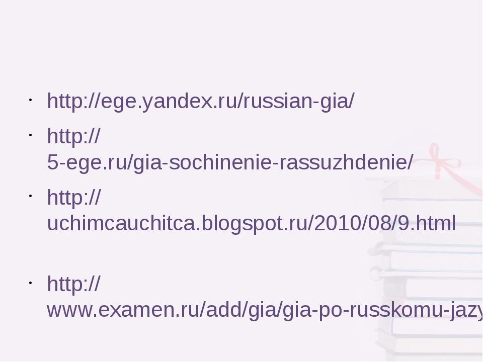 http://ege.yandex.ru/russian-gia/ http://5-ege.ru/gia-sochinenie-rassuzhdeni...