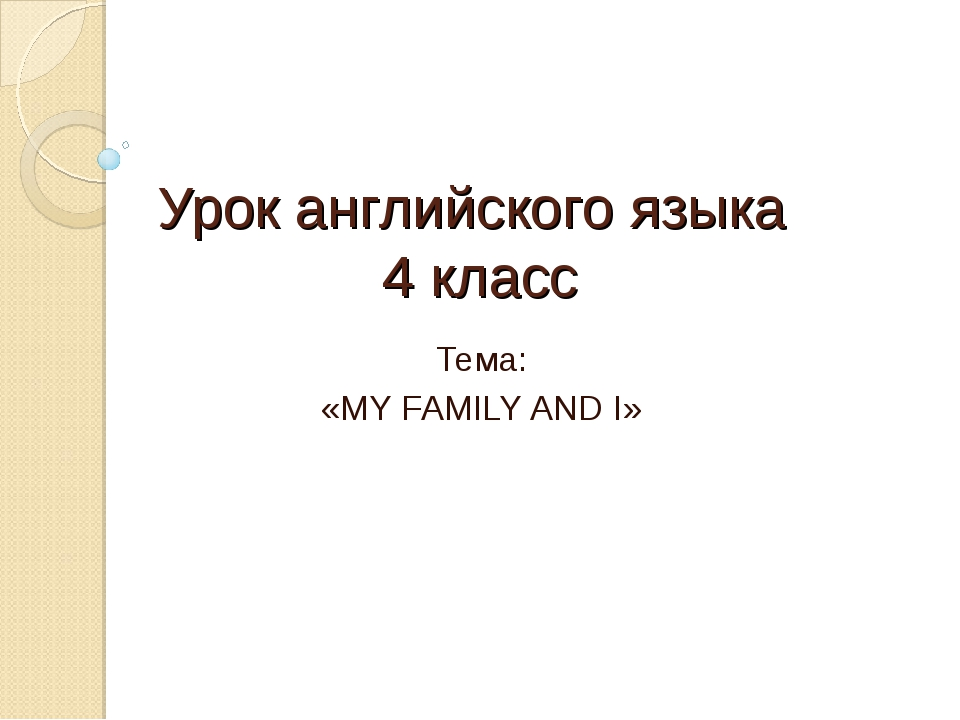 Урок английского языка 4 класс Тема: «MY FAMILY AND I»