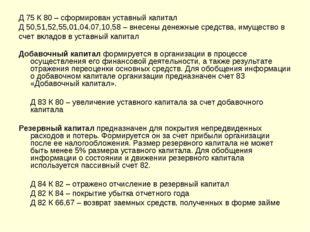 Д 75 К 80 – сформирован уставный капитал Д 50,51,52,55,01,04,07,10,58 – внесе