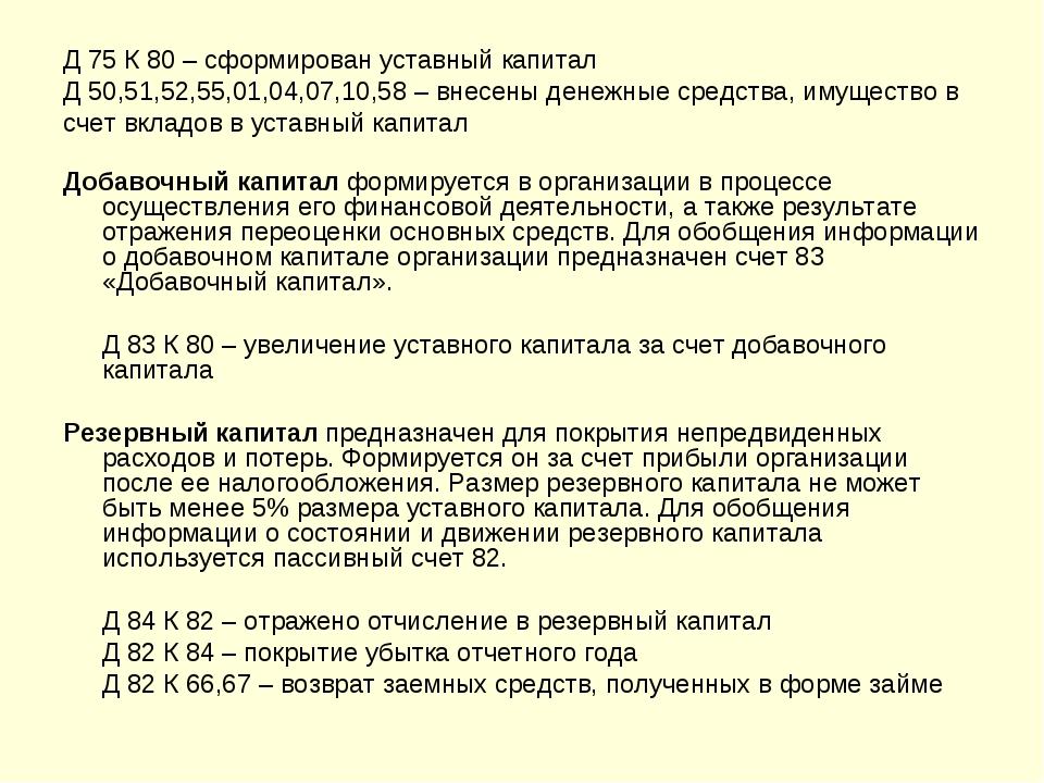 Д 75 К 80 – сформирован уставный капитал Д 50,51,52,55,01,04,07,10,58 – внесе...
