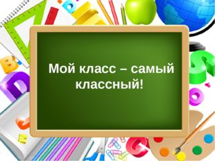 Мой класс – самый классный! ProPowerPoint.Ru