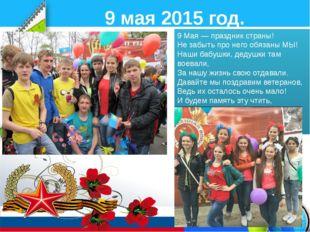 9 Мая— праздник страны! Не забыть про него обязаны МЫ! Наши бабушки, дедуш