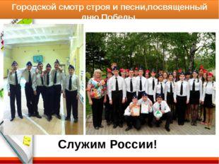 Городской смотр строя и песни,посвященный дню Победы. Служим России! ProPower