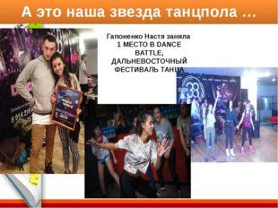 А это наша звезда танцпола … Гапоненко Настя заняла 1 МЕСТО В DANCE BATTLE, Д