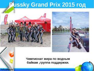 Russky Grand Prix 2015 год Чемпионат мира по водным байкам ,группа поддержки.