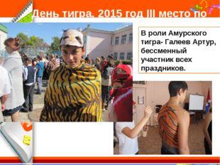 День тигра. 2015 год III место по городу. В роли Амурского тигра- Галеев Арту
