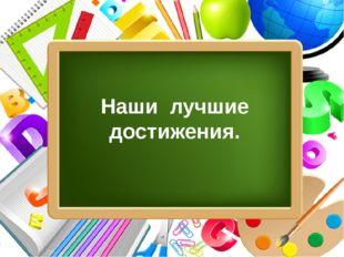 Наши лучшие достижения. ProPowerPoint.Ru