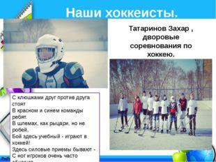 Наши хоккеисты. С клюшками друг против друга стоят В красном и синем команды