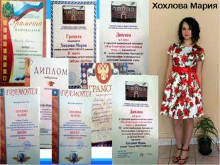 Хохлова Мария Наша отличница ,призер городских олимпиад по обществознанию и п