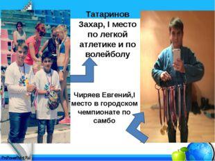 Татаринов Захар, I место по легкой атлетике и по волейболу Чиряев Евгений,I м