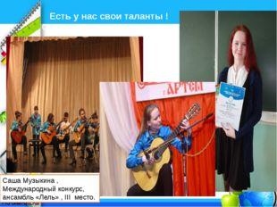 Есть у нас свои таланты ! Среди них есть музыканты… Саша Музыкина , Междуна