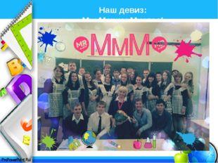 Наш девиз: Мы Можем Многое! ProPowerPoint.Ru