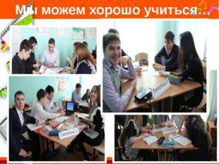 Мы можем хорошо учиться… ProPowerPoint.Ru