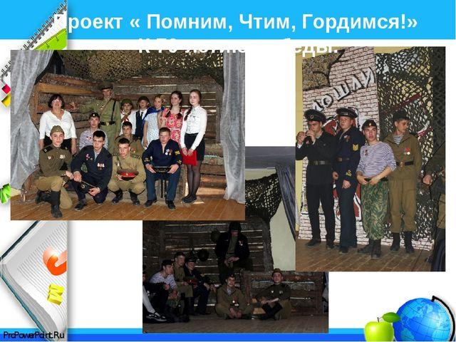 Проект « Помним, Чтим, Гордимся!» К 70-летию победы. ProPowerPoint.Ru