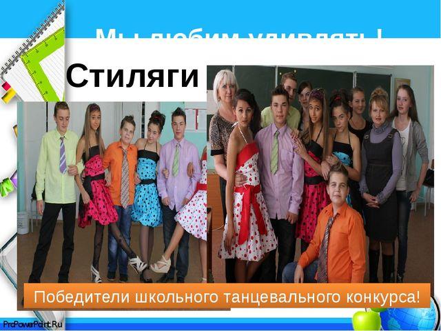 Мы любим удивлять! Стиляги Победители школьного танцевального конкурса! ProPo...